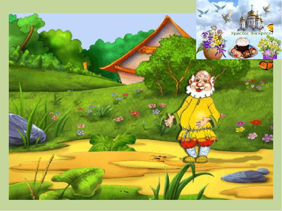 Картинки сказка репка анимации