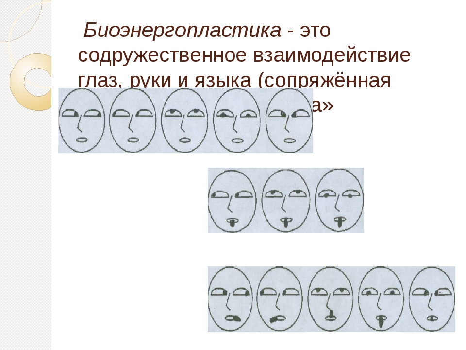 Биоэнергопластика- это содружественное взаимодействие глаз, руки и языка (с...