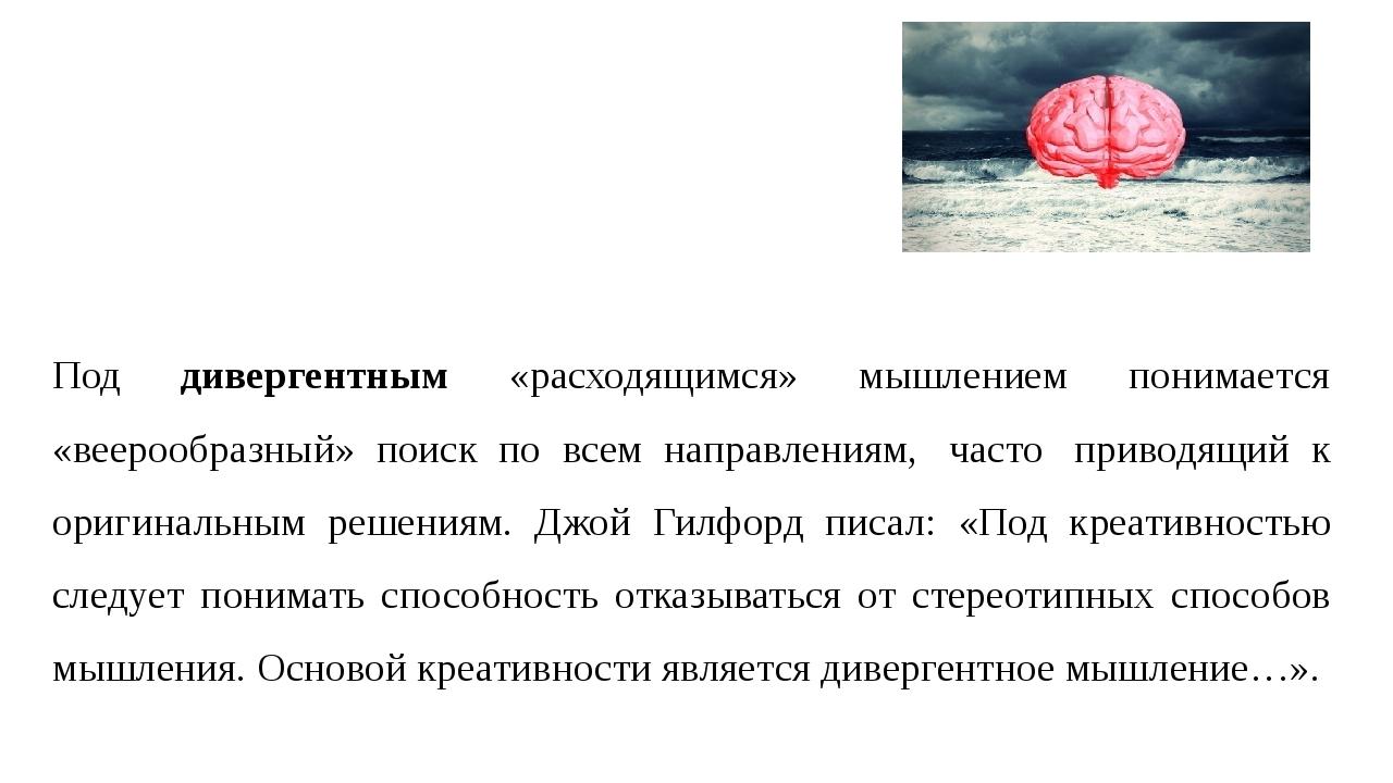 Под дивергентным «расходящимся» мышлением понимается «веерообразный» поиск по...