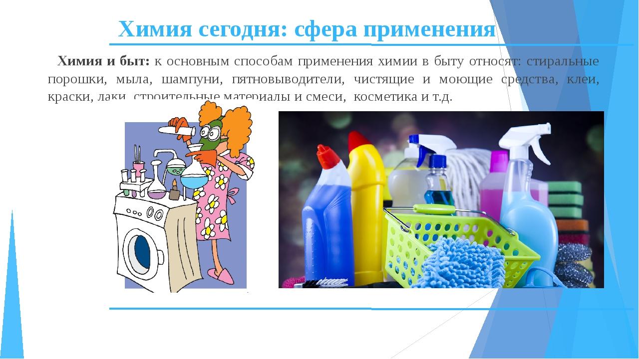 Химия и быт: к основным способам применения химии в быту относят: стиральные...