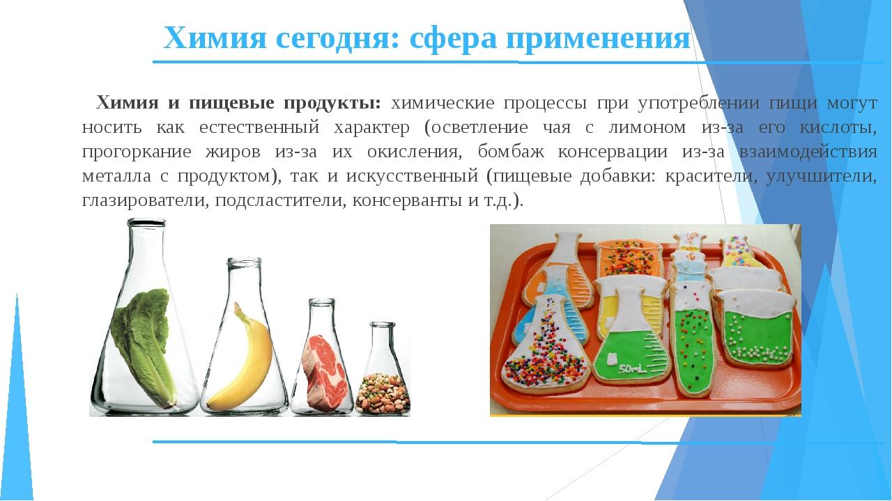 Химия и пищевые продукты: химические процессы при употреблении пищи могут нос...