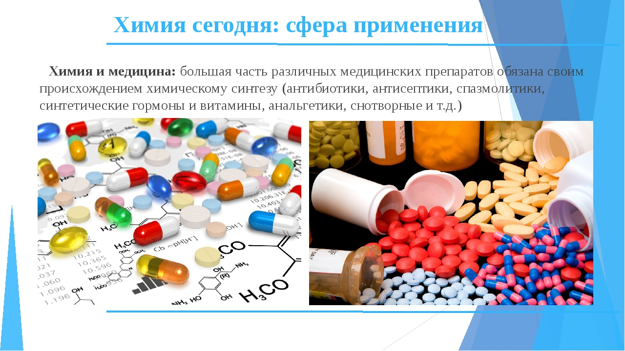 Химия сегодня: сфера применения Химия и медицина: большая часть различных мед...