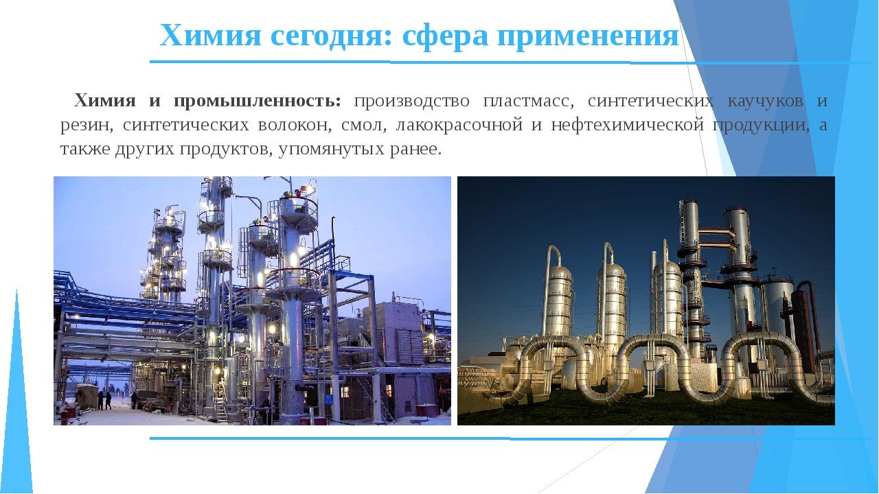 Химия сегодня: сфера применения Химия и промышленность: производство пластмас...