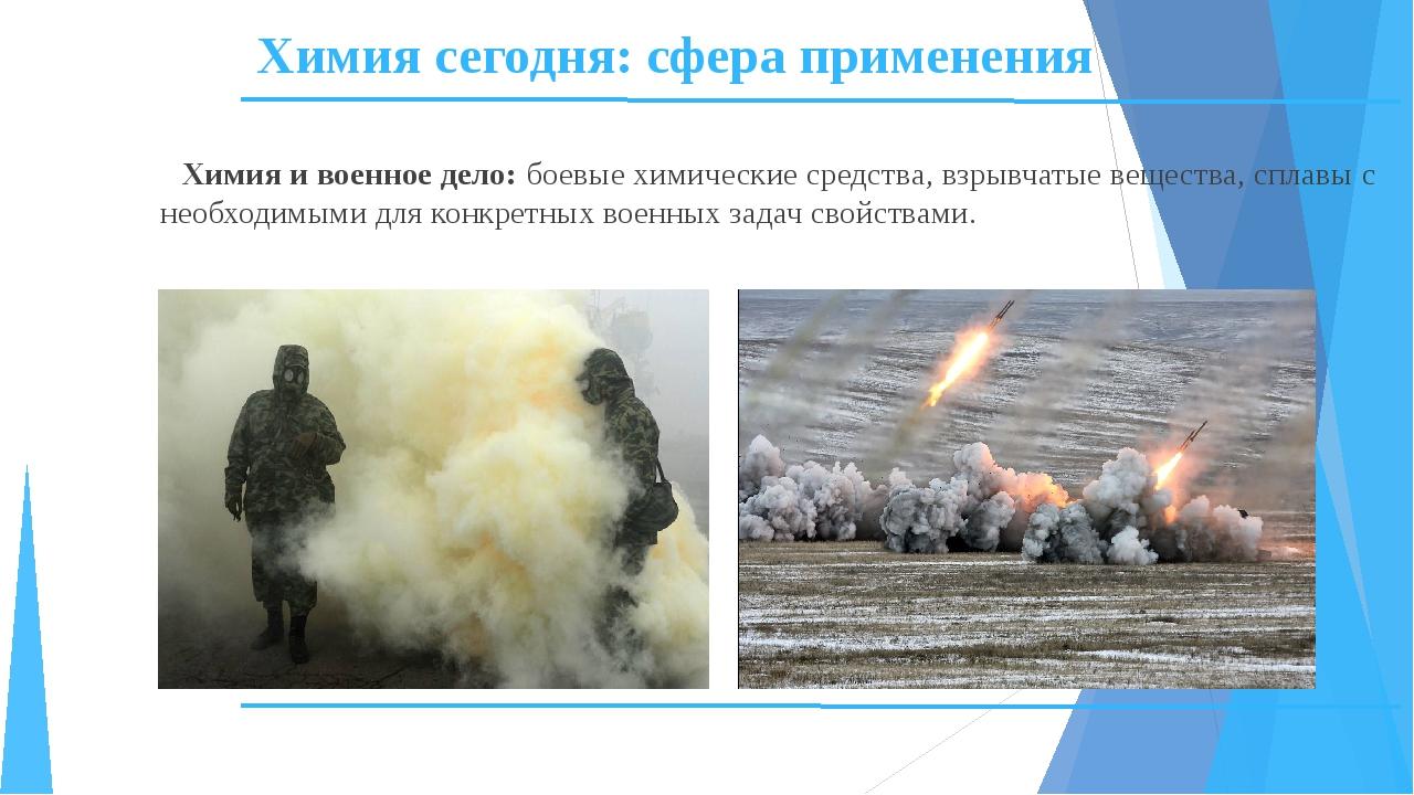 Химия сегодня: сфера применения Химия и военное дело: боевые химические средс...