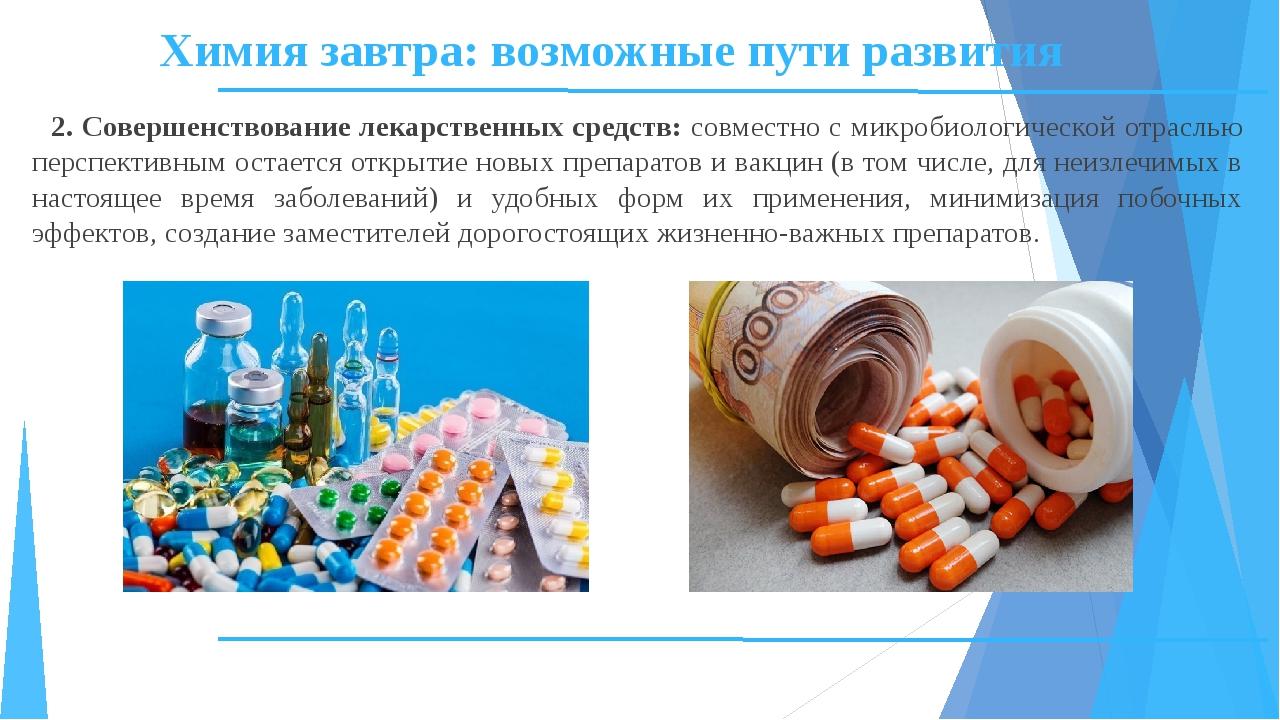 Химия завтра: возможные пути развития 2. Совершенствование лекарственных сред...
