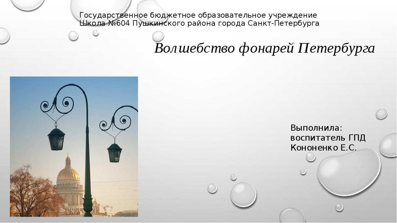 Волшебство фонарей Петербурга Государственное бюджетное образовательное учреж...