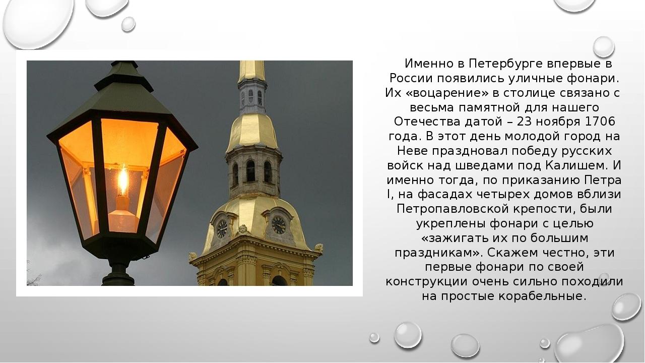 Именно в Петербурге впервые в России появились уличные фонари. Их «воцарение...