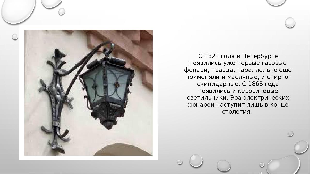 С 1821 года в Петербурге появились уже первые газовые фонари, правда, паралле...