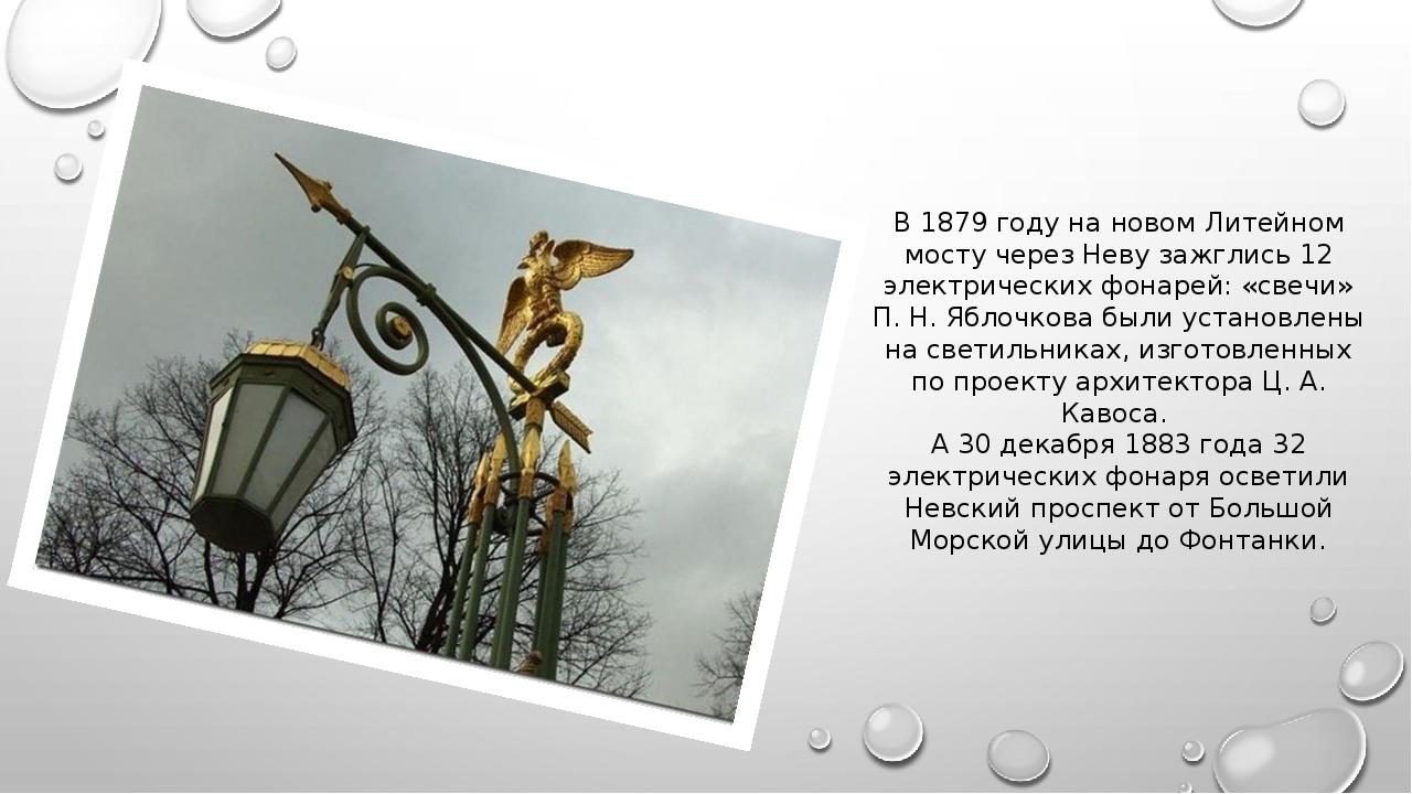 В 1879 году на новом Литейном мосту через Неву зажглись 12 электрических фона...