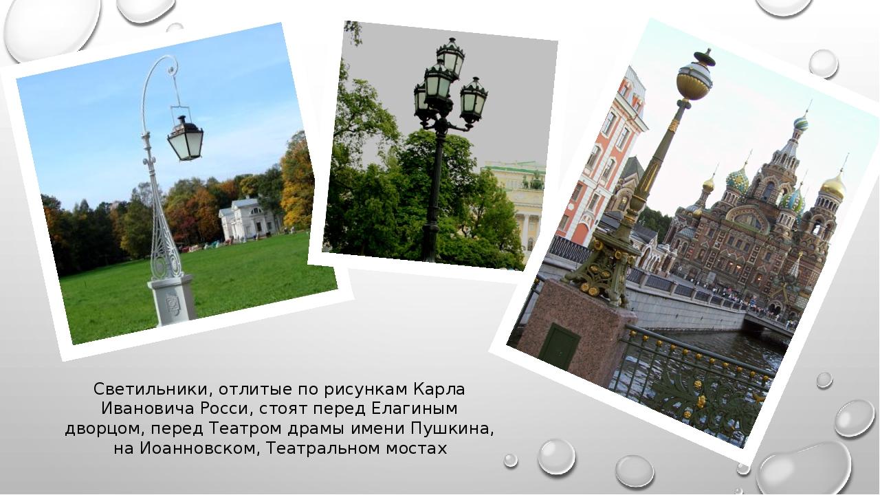Светильники, отлитые по рисункам Карла Ивановича Росси, стоят перед Елагиным...