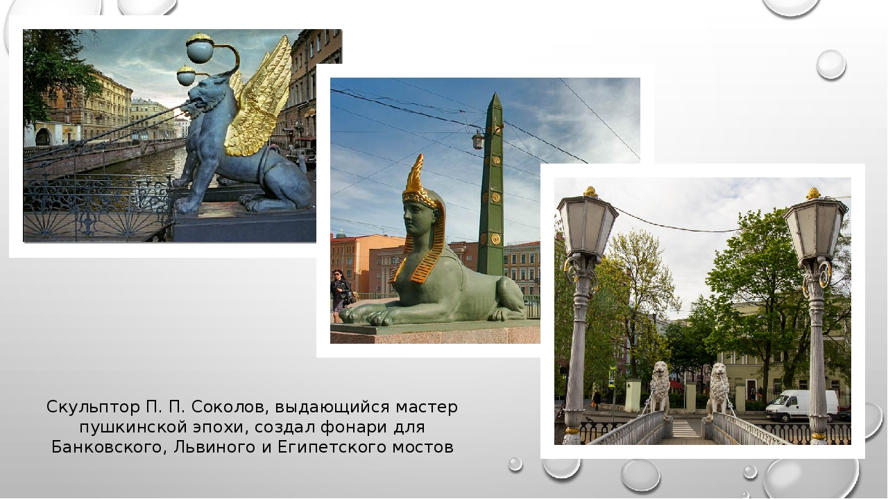 Скульптор П. П. Соколов, выдающийся мастер пушкинской эпохи, создал фонари дл...
