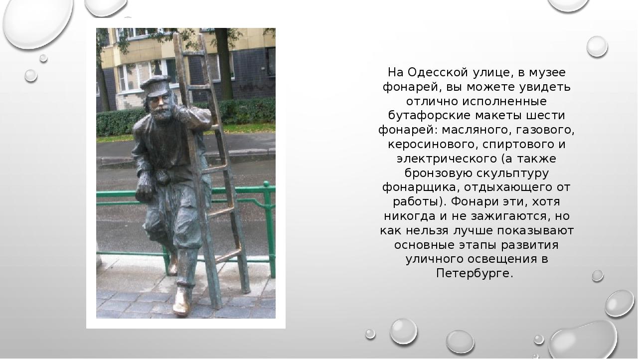 На Одесской улице, в музее фонарей, вы можете увидеть отлично исполненные бут...