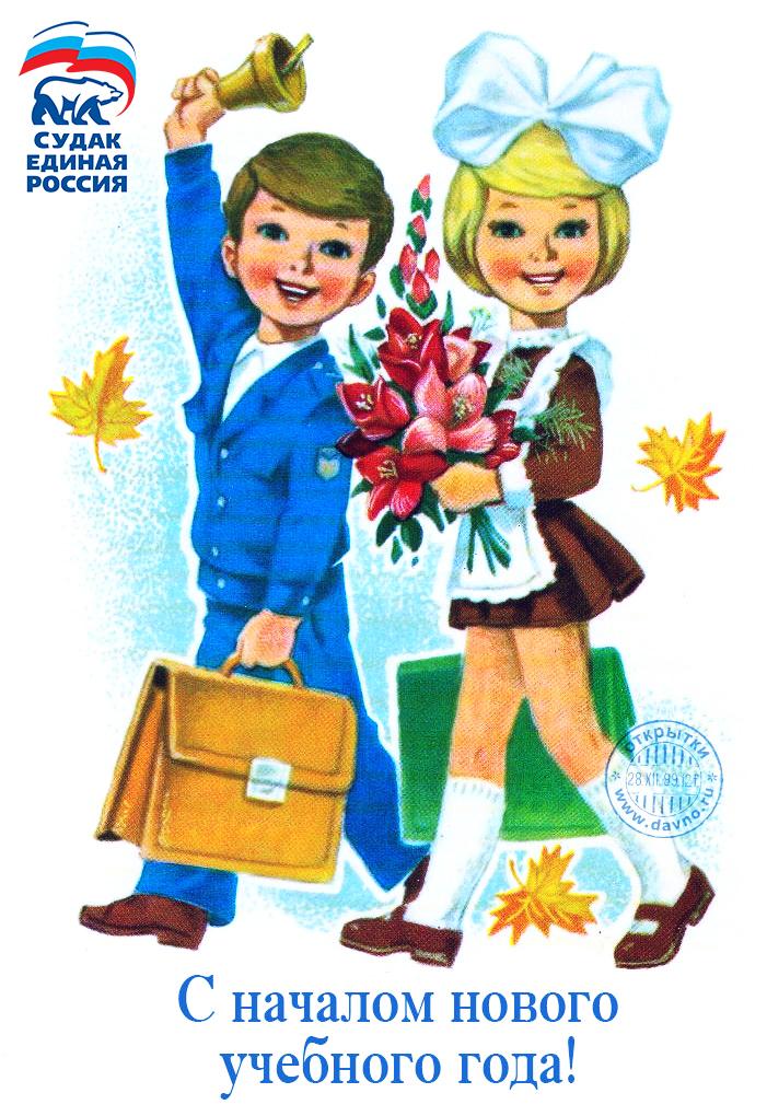Детские открытки о школе, моей