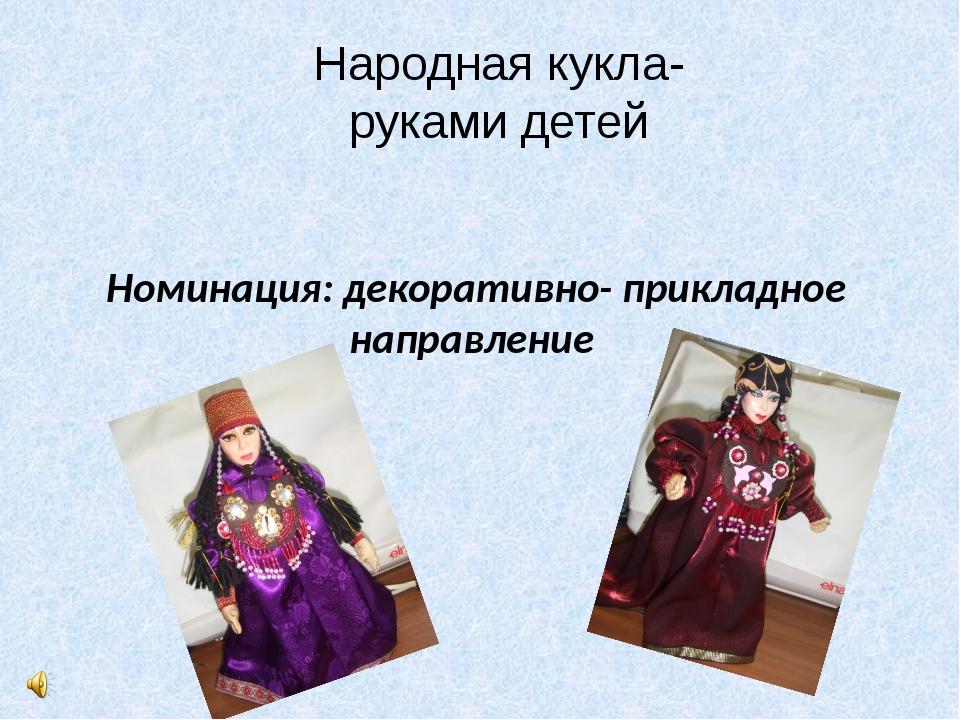 Номинация: декоративно- прикладное направление Народная кукла- руками детей