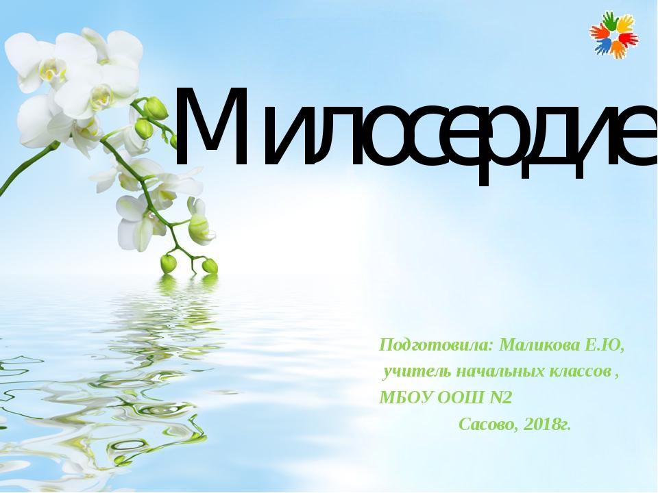 Подготовила: Маликова Е.Ю, учитель начальных классов , МБОУ ООШ N2 Сасово, 20...