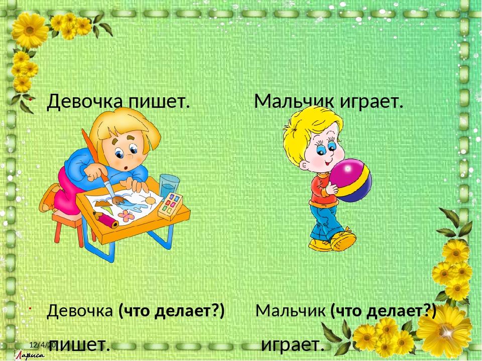 Девочка пишет. Мальчик играет. Девочка (что делает?) Мальчик (что делает?) пи...