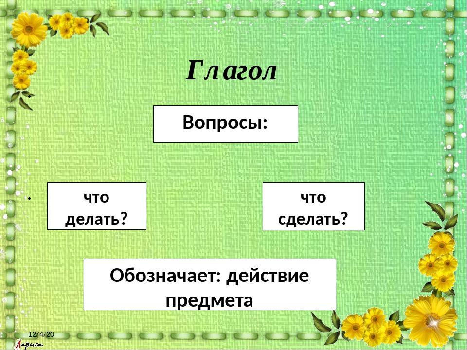 Глагол Вопросы: что делать? что сделать? Обозначает: действие предмета