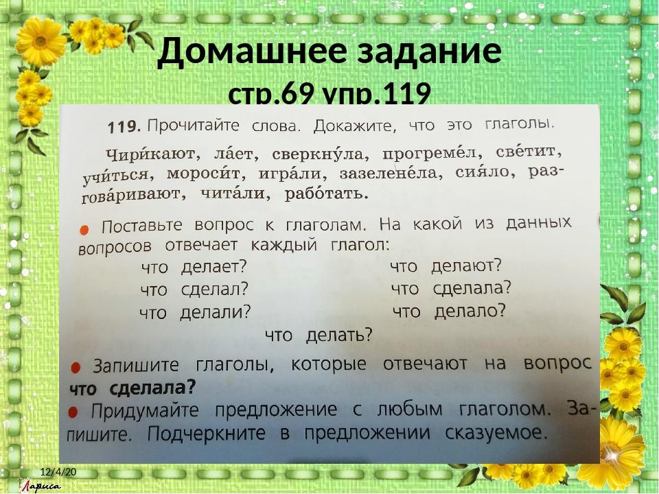 Домашнее задание стр.69 упр.119