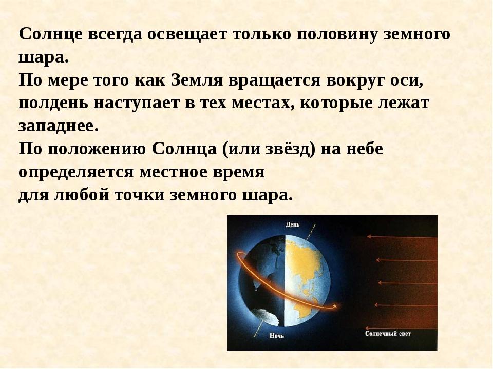Солнце всегда освещает только половину земного шара. По мере того как Земля в...