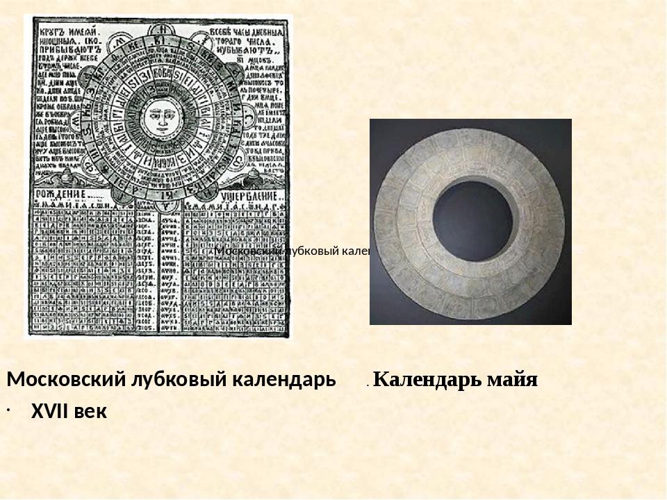 Московский лубковый календарь, XVII век. Московский лубковый календарь . Кал...