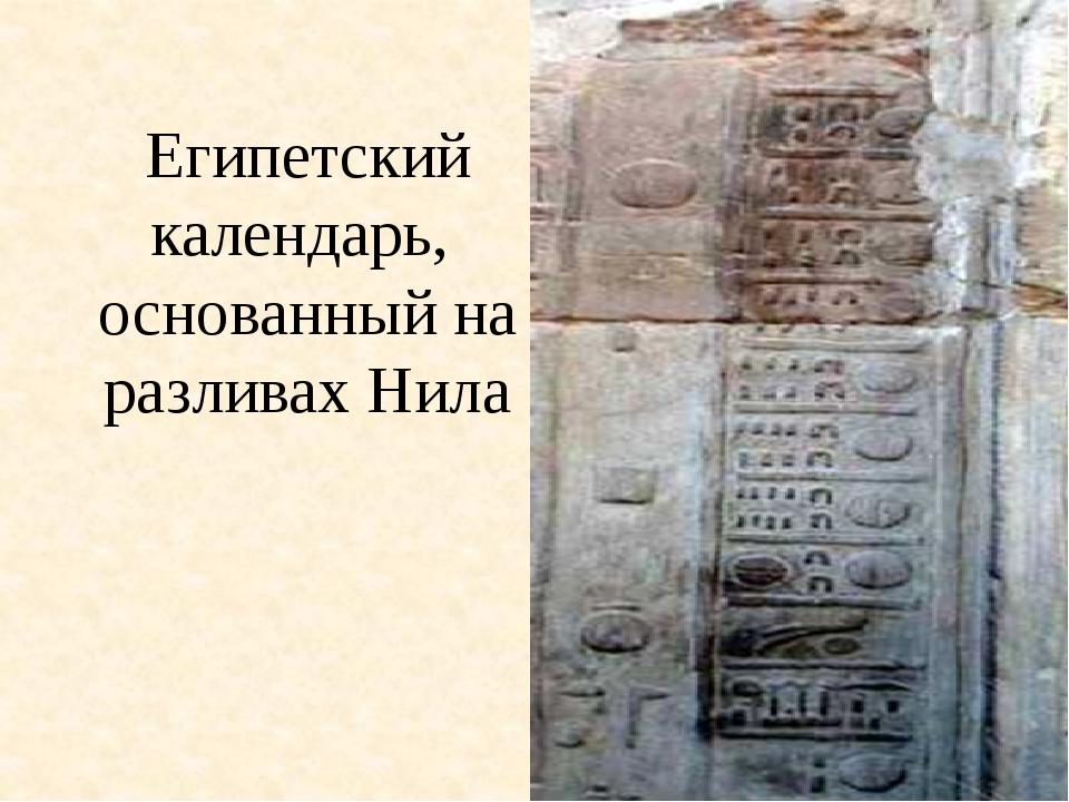 Египетский календарь, основанный на разливах Нила Египетский календарь, основ...