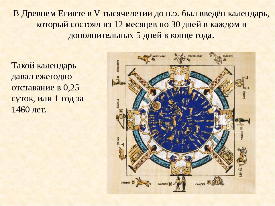 В Древнем Египте в V тысячелетии до н.э. был введён календарь, который состоя...