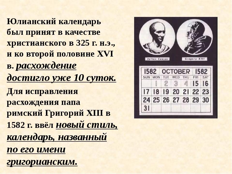 Юлианский календарь был принят в качестве христианского в 325 г. н.э., и ко в...