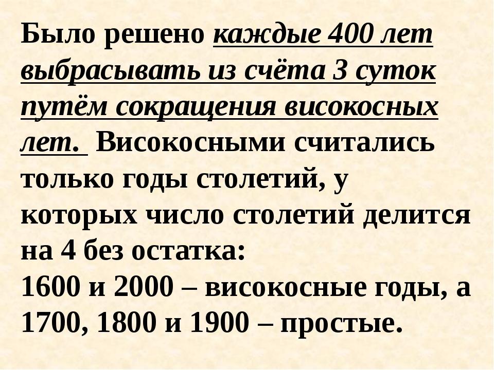 Было решено каждые 400 лет выбрасывать из счёта 3 суток путём сокращения висо...