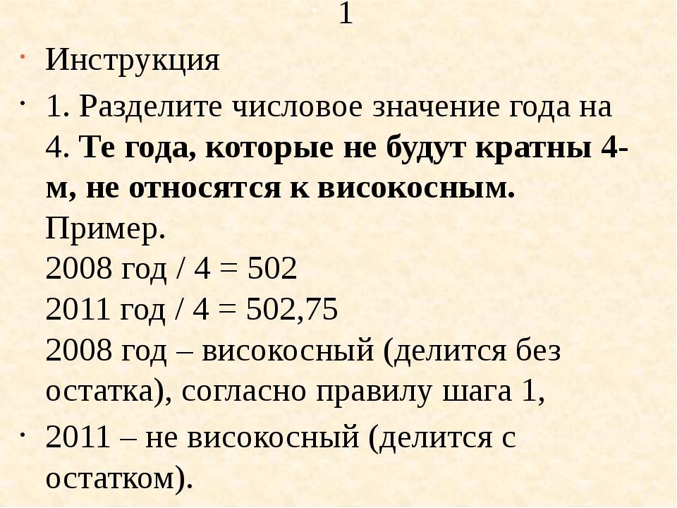 Инструкция 1 Инструкция 1. Разделите числовое значение года на 4. Те года, к...