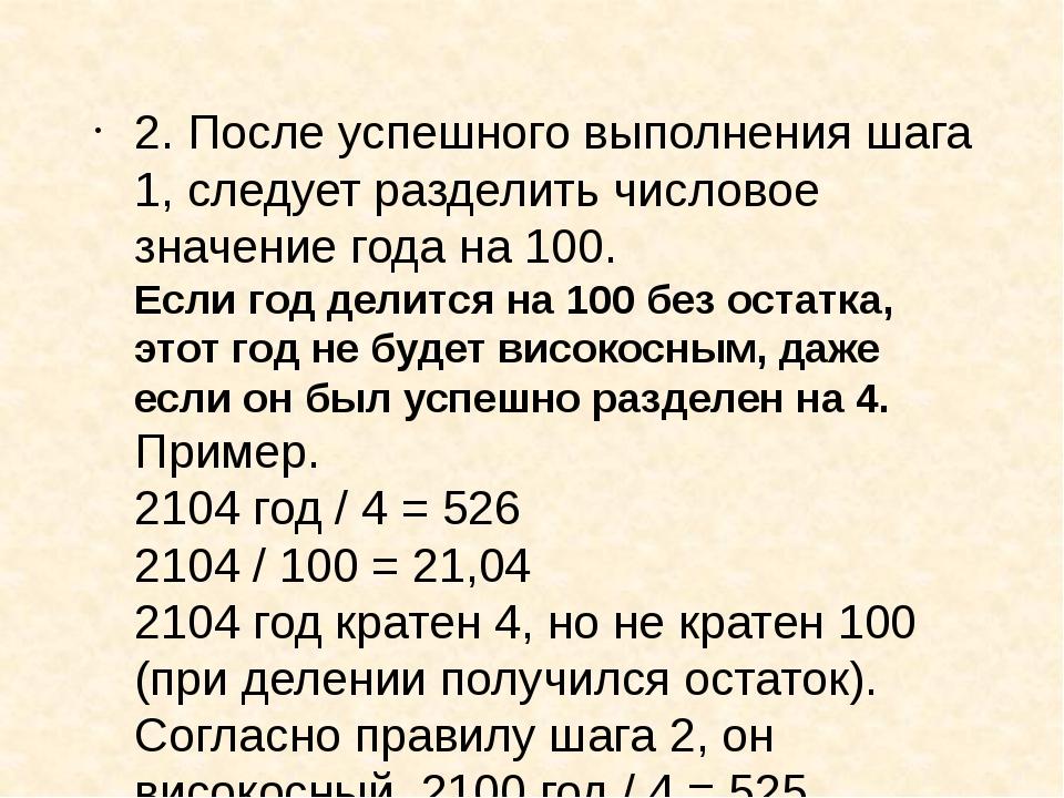 2. После успешного выполнения шага 1, следует разделить числовое значение го...
