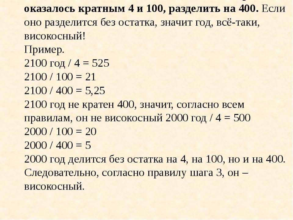 3 3. Необходимо год, числовое значение которого оказалось кратным 4 и 100, р...