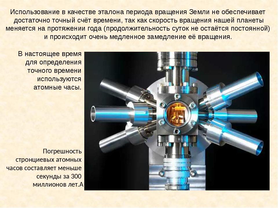 Погрешность стронциевых атомных часов составляет меньше секунды за 300 миллио...