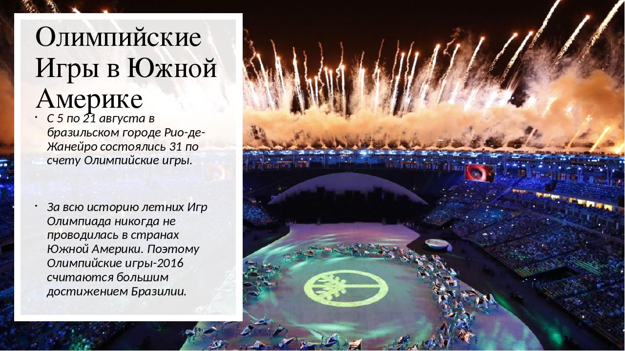 Олимпийские Игры в Южной Америке С 5 по 21 августа в бразильском городе Рио-...