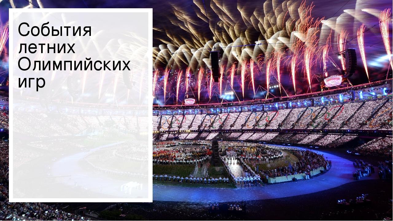 События летних Олимпийских игр