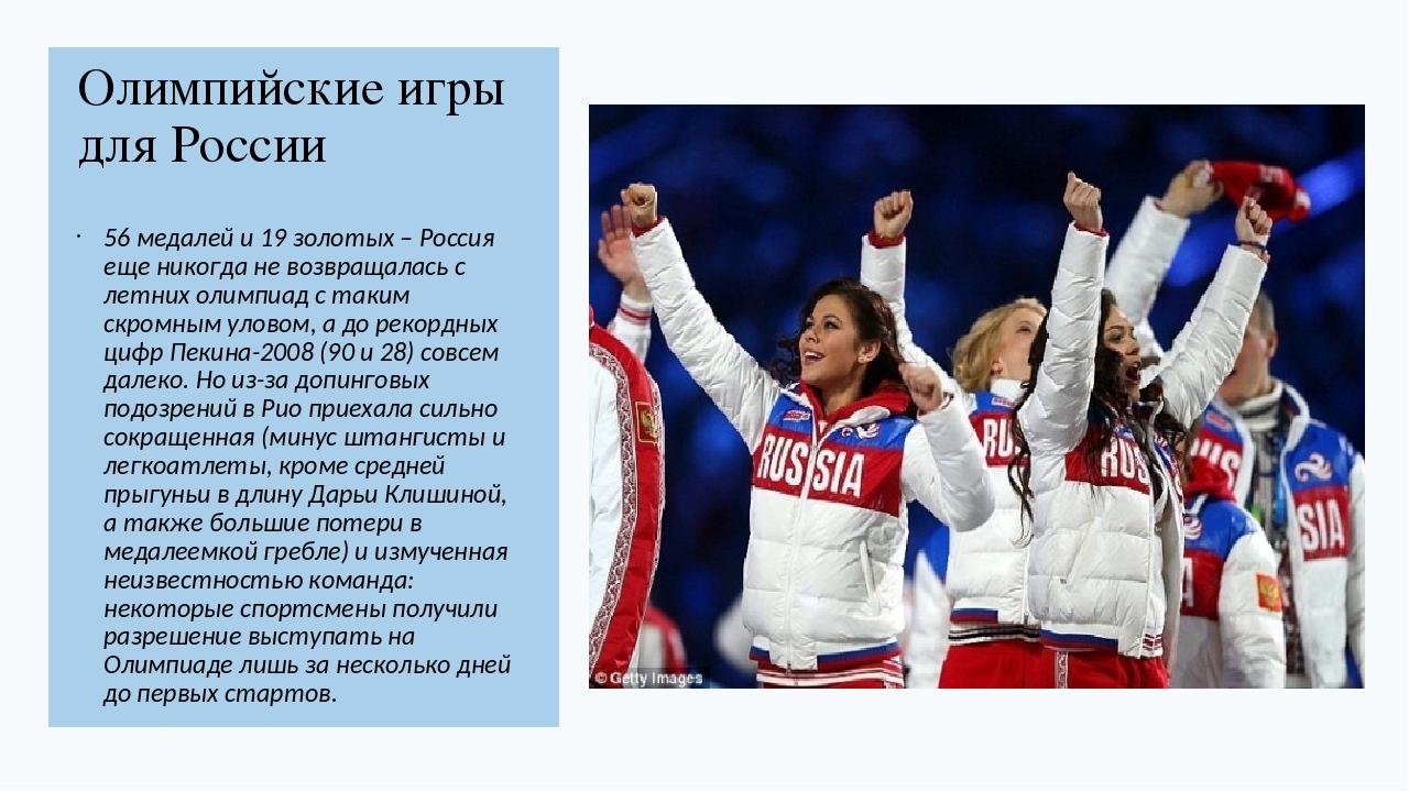 Олимпийские игры для России 56 медалей и 19 золотых – Россия еще никогда не...