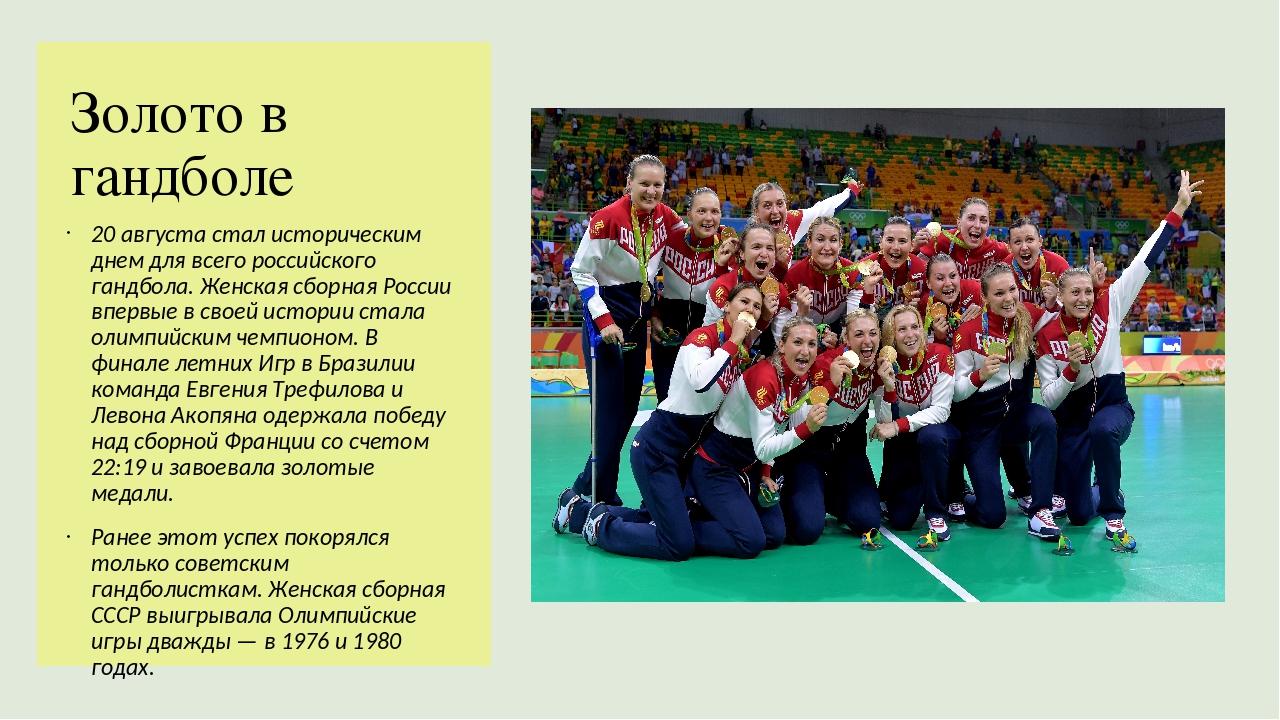 Золото в гандболе 20 августа стал историческим днем для всего российского га...