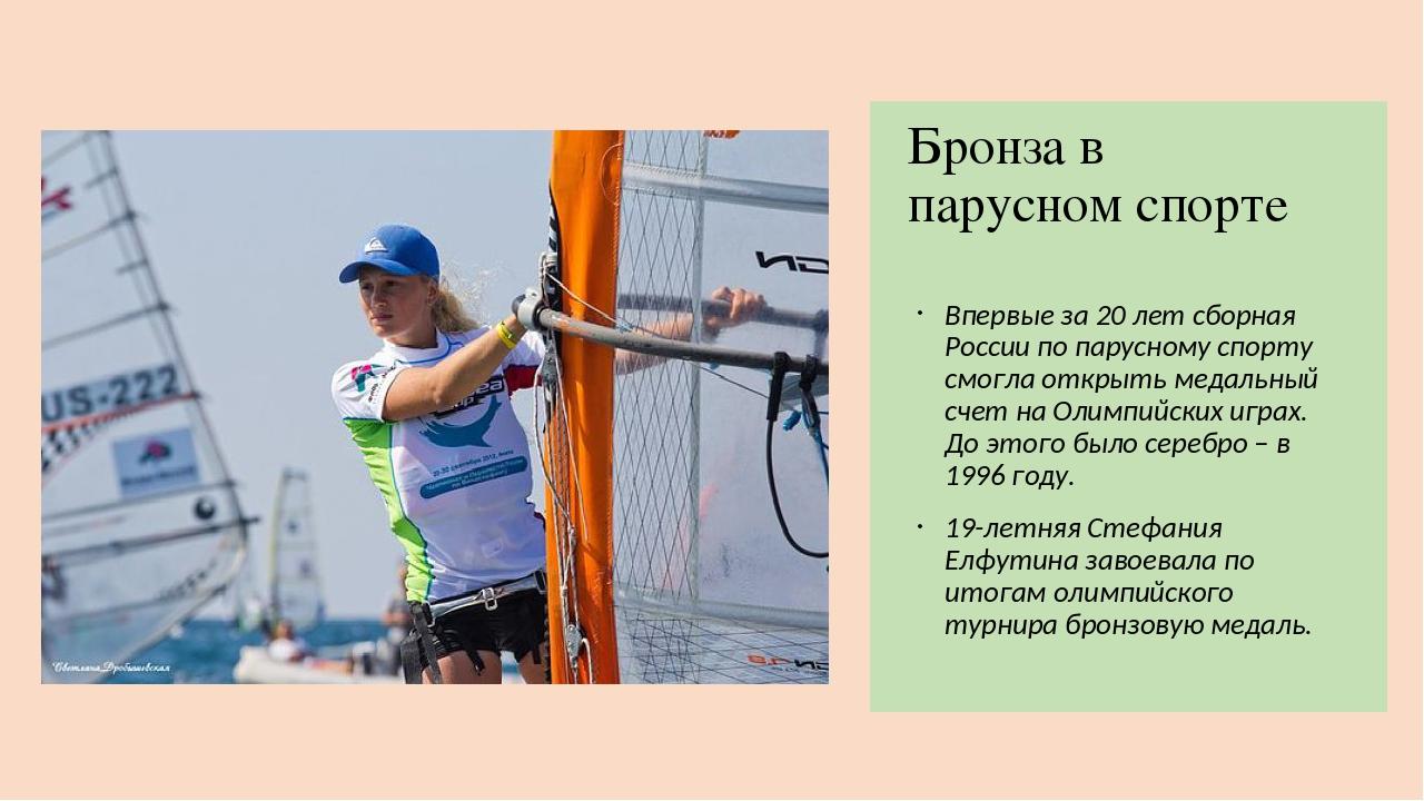 Бронза в парусном спорте Впервые за 20 лет сборная России по парусному спорт...