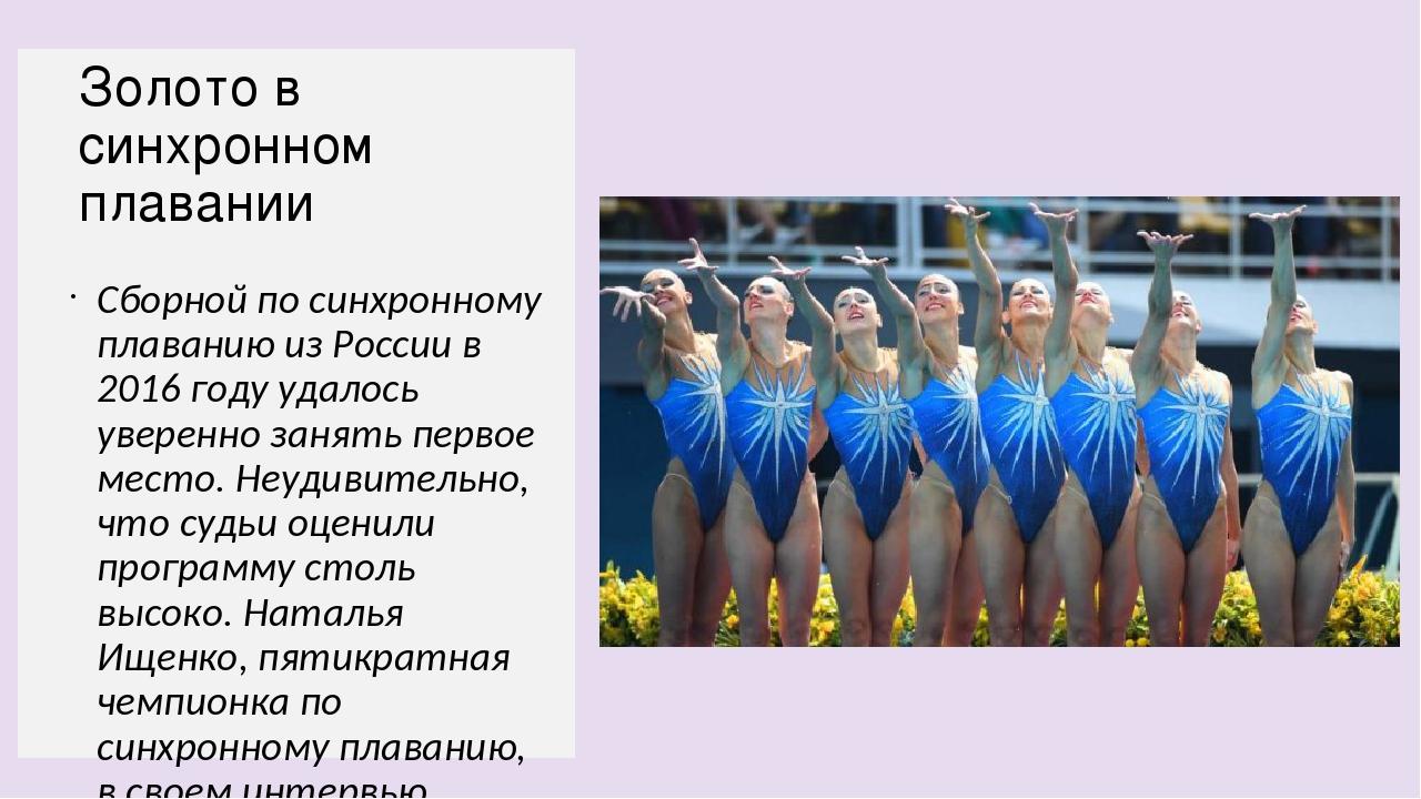 Золото в синхронном плавании Сборной по синхронному плаванию из России в 201...