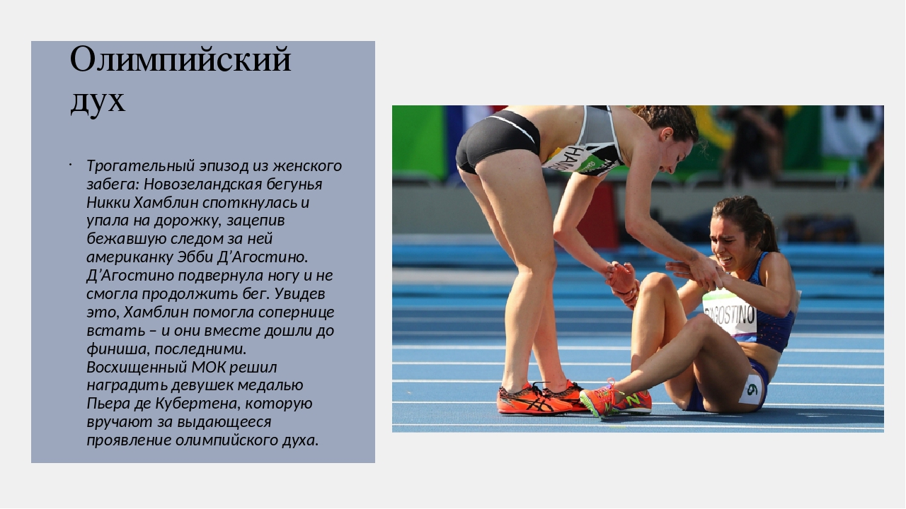 Олимпийский дух Трогательный эпизод из женского забега: Новозеландская бегун...