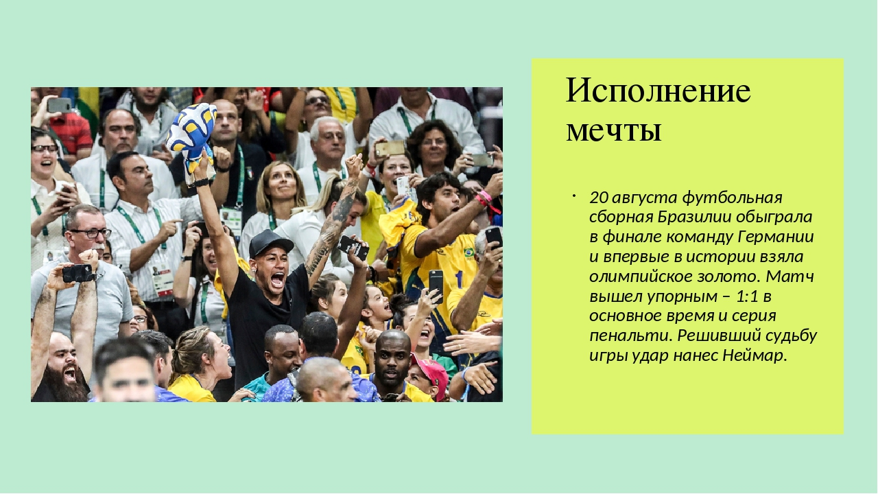 Исполнение мечты 20 августа футбольная сборная Бразилии обыграла в финале ко...