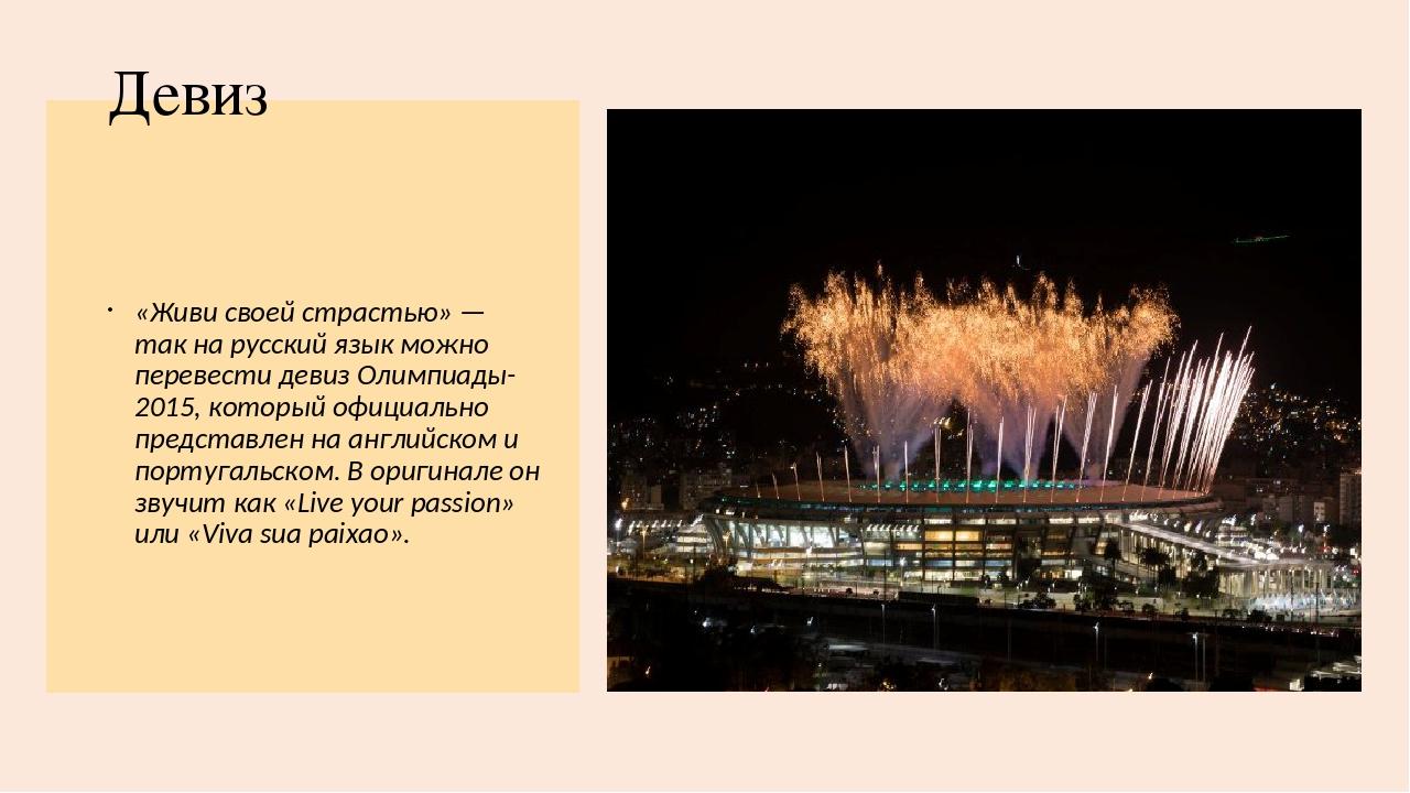 Девиз «Живи своей страстью» — так на русский язык можно перевести девиз Олим...