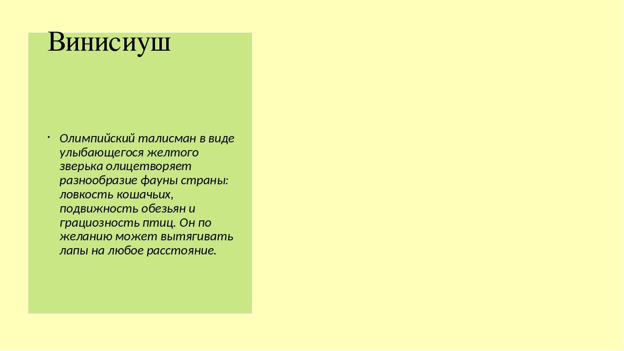 Винисиуш Олимпийский талисман в виде улыбающегося желтого зверька олицетворя...