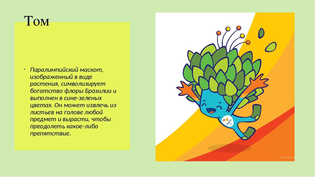 Том Паралимпийский маскот, изображенный в виде растения, символизирует богат...