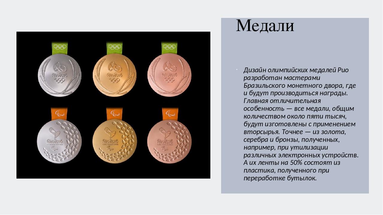 Медали Дизайн олимпийских медалей Рио разработан мастерами Бразильского моне...