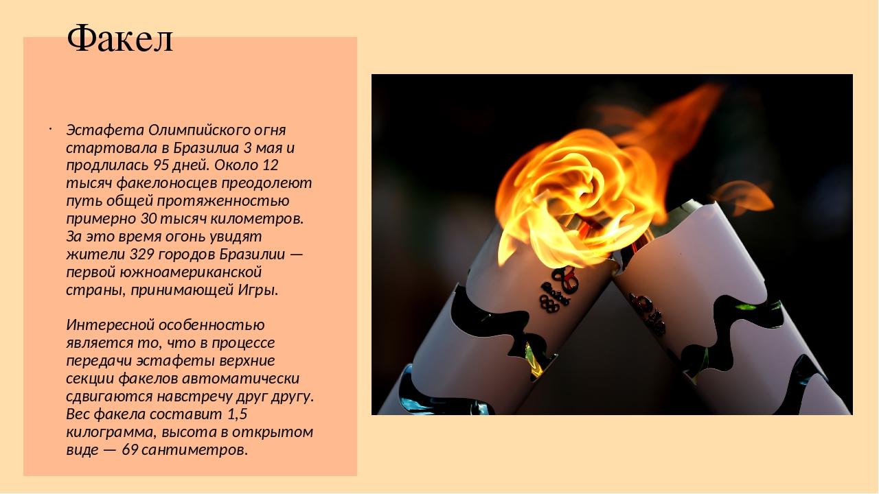 Факел Эстафета Олимпийского огня стартовала в Бразилиа 3 мая и продлилась 95...