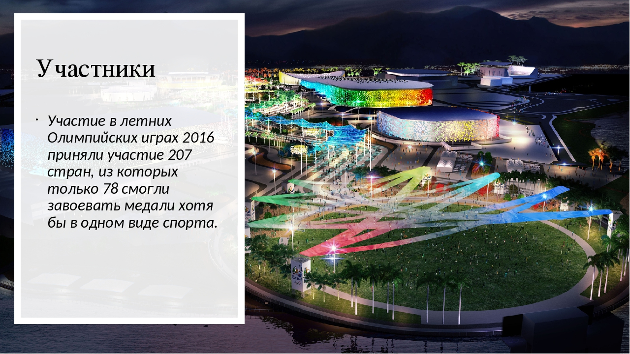Участники Участие в летних Олимпийских играх 2016 приняли участие 207 стран,...