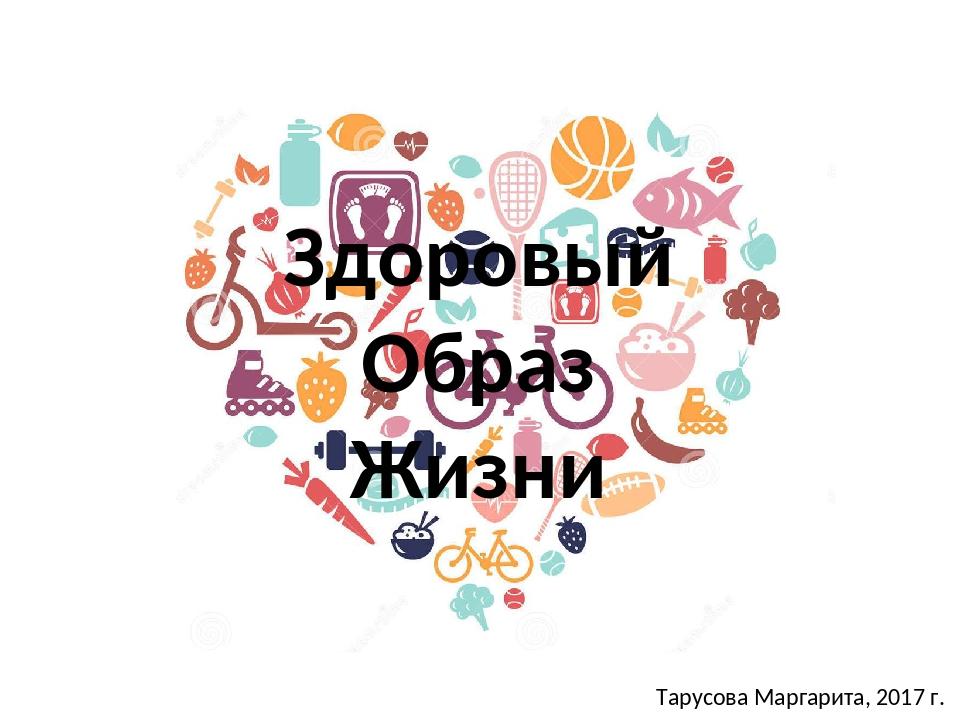 Здоровый Образ Жизни Тарусова Маргарита, 2017 г.