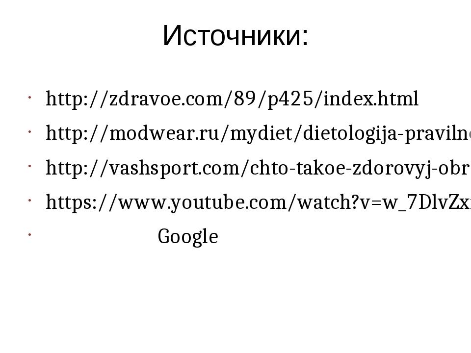 Источники: http://zdravoe.com/89/p425/index.html http://modwear.ru/mydiet/die...