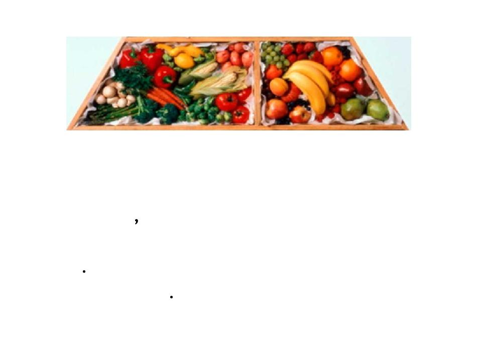 Овощи и фруктыпредназначены для поддержания и сохранения здоровья, поэтому о...