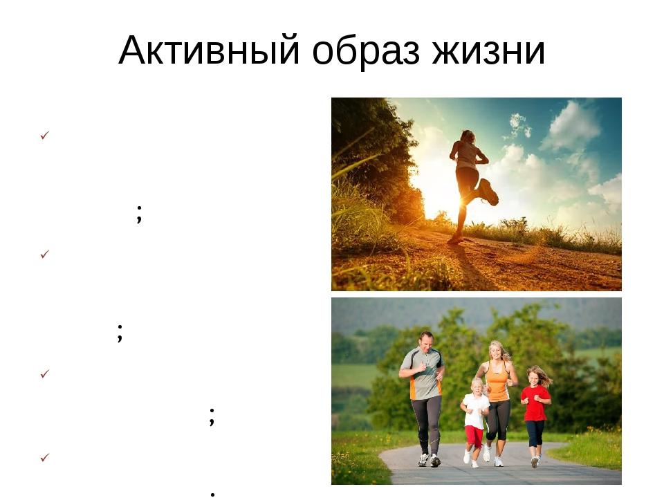 Активный образ жизни Занятия в тренажерном зале; Спортивная ходьба или бег; З...